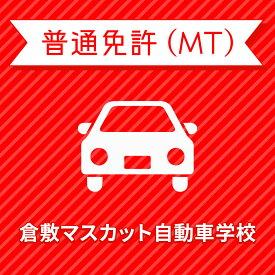 【岡山県倉敷市】普通車MTコース