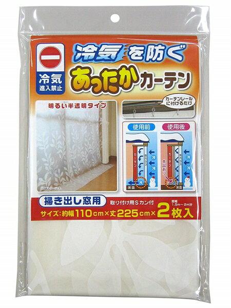 ワイズ あったかさ キープカーテン 掃き出し窓用 SX-065 【幅110x高さ225cm 2枚入り】