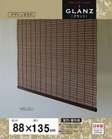 三宅製簾 樹脂製すだれ グランツ 88×135 ダークブラウン