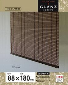 三宅製簾 樹脂製すだれ グランツ 88×180 ダークブラウン