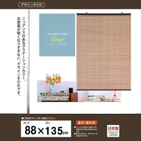 三宅製簾 PPすだれ モダンコーデデュオ 88×135 DUBR