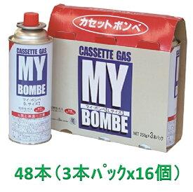 ニチネン マイボンベL 48本セット 【3本パック×16個】