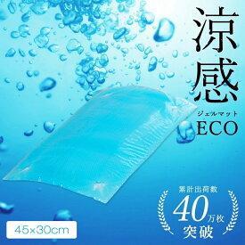 【在庫限り】ユーザー 涼感ジェルマット エコ 枕 U-R281 【幅45×奥行30×高さ0.8cm】