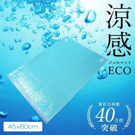 ユーザー 涼感ジェルマット エコ 45×60 U-R383 【幅45×奥行60×高さ0.8cm】