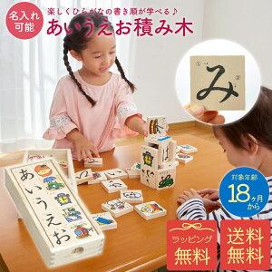 【名入れ可】【送料無料】あいうえお積み木 | ST取得 日本製 木のおもちゃ 木製 木 おもちゃ 積み木 つみき ひらがな積み木 ひらがな 知育玩具 知育 想像力 作る 組み立て 言葉遊び 積む グル