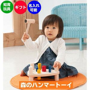 【名入れ可】【送料無料】森のハンマートーイ 知育玩具 | ST取得 日本製 木のおもちゃ 木製 おもちゃ 立体玩具 立体 積み木 木育 知育玩具 知育 想像力 叩く ハンマー叩き ひっくり返す 大工