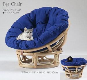ペットチェア ミニパパサンチェア ナチュラル ブルー 籐家具 81-0003-FS81-0004-96 Kazama カザマ