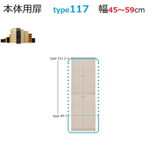 【本体用扉type117】幅45〜59cm(両開き)エースラック/カラーラックオーダーメイドOPTION【送料無料】
