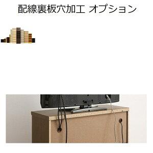 【裏板穴加工】エースラック/カラーラックオーダーメイドOPTION(1枚加工価格)