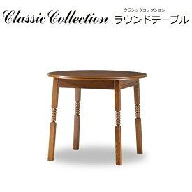 Classic Collection ラウンドテーブル 天然木ナラ無垢材 W800×D800×H680mm 【送料無料】