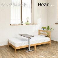 チョイ宮付きシングルベッド[マットレス付]Bearベアー幅99×長さ203.5×高さ75(mh40)cm【送料無料】