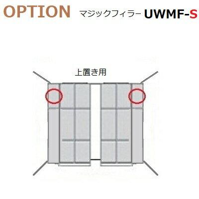 壁面収納すえ木工MG-3 マジックフィラー上置用 UWMF-H28-35 W70〜450×T20×H280〜350mm【送料無料】