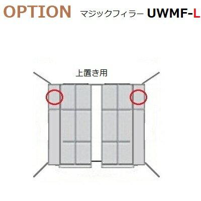 壁面収納すえ木工MG-3 マジックフィラー上置用 UWMF-H60-89 W70〜450×T20×H600〜890mm【送料無料】