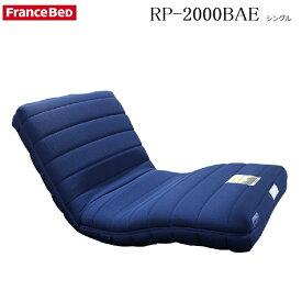 フランスベッド 電動リクライニングマットレス・ルーパームーブRP-2000BAE シングルサイズ W970×L1950×H210mm【FranceBed】