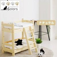 猫子犬ベッド2段