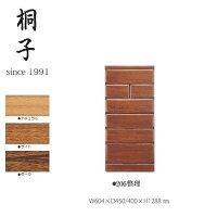 【桐子シリーズ】206整理たんす幅604mm奥行450/400mm高さ1288mm【送料無料】