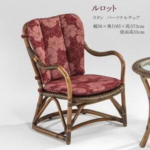 籐椅子 ルロット カザマ パーソナルチェア アンティークブラウン