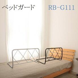 ベッドガード RB-G111(SV・BK)日本製 W700×D450×H400mm 組み立て