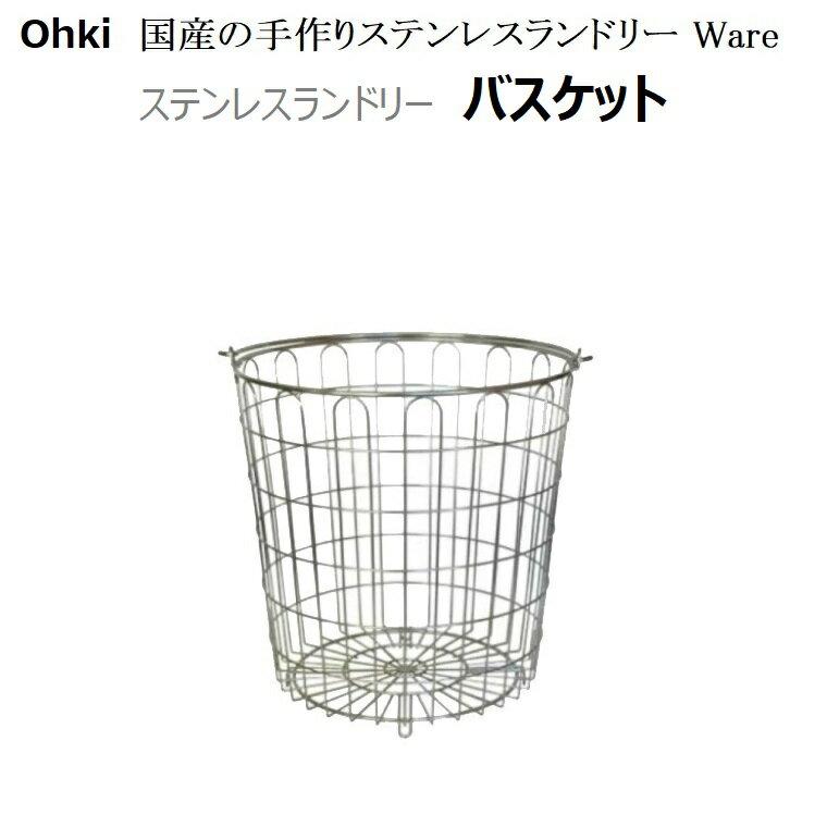 【大木製作所】ステンレス・ランドリーバスケット φ350×H365mm(持ち手含まず) 【送料無料】