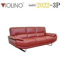 3Pソファ[VIOLINO]2022基本色Red(5色対応)【送料無料】