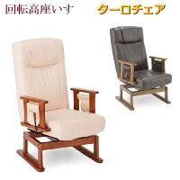 回転高座椅子ターロチェア