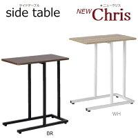 サイドテーブルNEWクリス(WH・BR)W300×D540×H605mm組み立て式【送料無料】