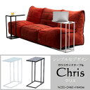 ガラスサイドテーブル クリス ST-5024(WH・BK) W255×D460×H640mm 組み立て【送料無料】