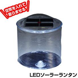 ランタン led ソーラー ≪空気を入れて膨らませる≫ ランタン LED ランタン ソーラー LEDランタン 充電式 ソーラー充電 アウトドア キャンプ 防災グッズ 非常用 持ち運び コンパクト 暮らしの幸便