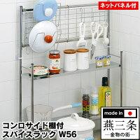 コンロサイド棚付ラック(ネットパネル付)W56