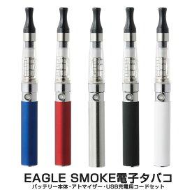EAGLE SMOKE電子タバコ 電子タバコ 喫煙 煙 禁煙 リキッドタイプ 充填タイプ タール不使用 ニコチン不使用 禁煙パイプ アトマイザー 暮らしの幸便