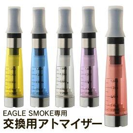 EAGLE SMOKEアトマイザー 電子タバコ 喫煙 煙 禁煙 リキッドタイプ 充填タイプ タール不使用 ニコチン不使用 禁煙パイプ アトマイザー 暮らしの幸便