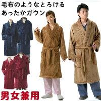 毛布のようなとろけるあったかガウン男女兼用【カタログ掲載1410】