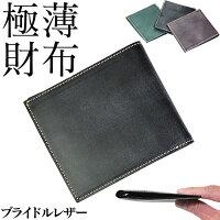 薄いブライドルレザー財布メンズ二つ折り日本製財布メンズ薄い財布小銭入れありメンズ財布薄型人気の革財布紳士レザー本革牛革