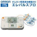 【送料無料】 低周波治療器 オムロン 3D エレパルスプロ 【暮らしの幸便 カタログ掲載 74205-1】 OMRON 低周波治療器 …