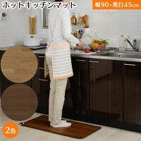 ホットキッチンマットSB-KM90サイズ90cm