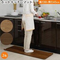 ホットキッチンマットSB-KM130サイズ130cm