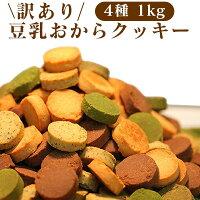 [訳あり]豆乳おからクッキーFourZero4種1kg