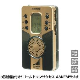 ゴールドマンサクセス短波付けAM/FMラジオ ラジオ 災害 防災 AM FM 受信 AV機器 オーディオ 暮らしの幸便