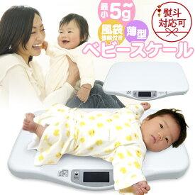 【送料無料】 デジタル ベビースケール べびすけくんフラット FLAT EB522 べびすけ ベビスケ スケール デジタル 赤ちゃん 授乳量 高性能 計量 薄型 フラット 5g単位 乳幼児 体重計 風袋機能 出産祝い のし 熨斗