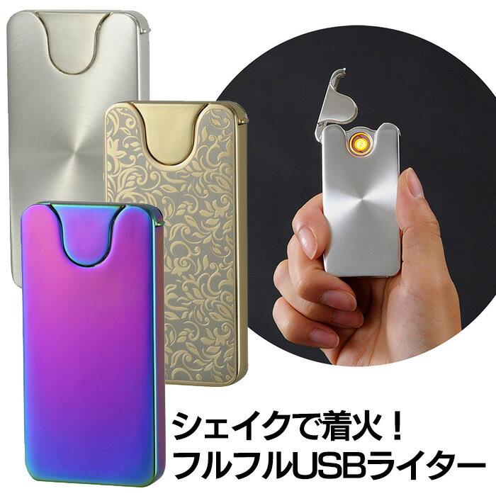 フルフルUSB シェイクで着火 エコライター オイルガス不要 USB充電 充電式 充電式ライター シルバースピン SGアラベスク レインボー おもしろライター タバコ アドミラル クリスマス プレゼント ギフト