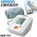 【あす楽&送料無料】オムロン 上腕式 血圧計 HEM-7111 OMRON シニア 介護 上腕式 健康管理 簡単 低血圧 高血圧 コン…