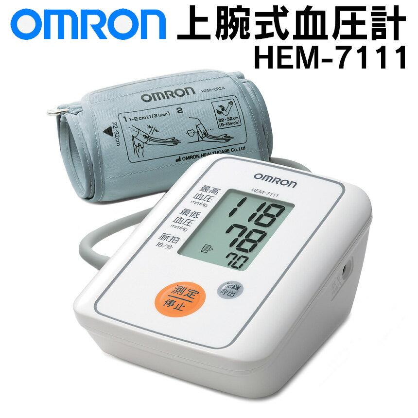 【あす楽&送料無料】 オムロン 上腕式 血圧計 HEM-7111 シニア 介護 上腕式 扇形腕帯 健康管理 簡単 低血圧 高血圧 コンパクト データ 記録 ケース付 ワンプッシュ スイッチ 病気予防 医療機器 血圧 電池式 父の日
