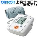 【送料無料】 オムロン 上腕式 血圧計 HEM-7111 シニア 介護 上腕式 扇形腕帯 健康管理 簡単 低血圧 高血圧 コンパク…