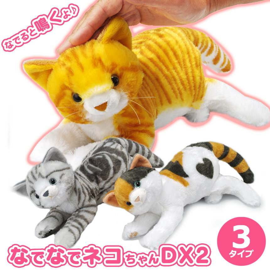 【送料無料】 なでなでネコちゃんDX2 ねこ 猫 ネコ ぬいぐるみ おもちゃ しゃべる 鳴く 玩具 ナデナデ 子供 お年寄り かわいい センサー内蔵 なでる 暮らしの幸便 クリスマス ギフト