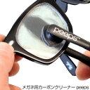 【送料無料】メガネ用 カーボンクリーナー peeps メガネ拭き めがね拭き 眼鏡拭き めがね用品 アクセサリー カーボン …