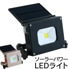 ソーラーパワーLEDライト ブラック ゴールド モバイルバッテリー LEDライト アウトドア 防災 緊急 USB 450ルーメン マグネット ソーラー充電 ソーラーパワー 暮らしの幸便