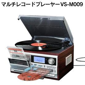 【送料無料】NEW マルチレコードプレーヤー オーディオ AV機器 リモコン ラジオ SDカード レトロ 昭和 レコード CD データ化 デジタル 音楽 プレイヤー カセットテープ 暮らしの幸便