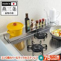 コンロ奥カバー&ラックAllステンレス【大】A-76865