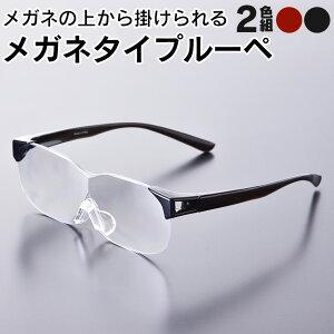 メガネの上から掛けられる メガネタイプルーペ 1.6倍 眼鏡 ルーペ 拡大鏡 老眼 眼鏡の上 眼鏡型 めがね メガネ 虫めがね ファッション 雑貨 おしゃれ 2色 通販 ギフト プレゼント 孫 人気 おす