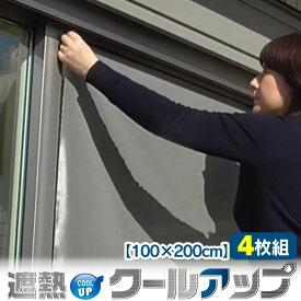 【送料無料】SEKISUI遮熱クールアップ 100×200cm【4枚組】 SEKISUI 遮熱 クールアップ 日よけ 簡単 ミラー効果 ナノコート ガラス面 サッシ枠 網戸 UV 暑さ対策 節電 4枚組 暮らしの幸便 テレビ東京 てれとマート ものスタ なないろ日和